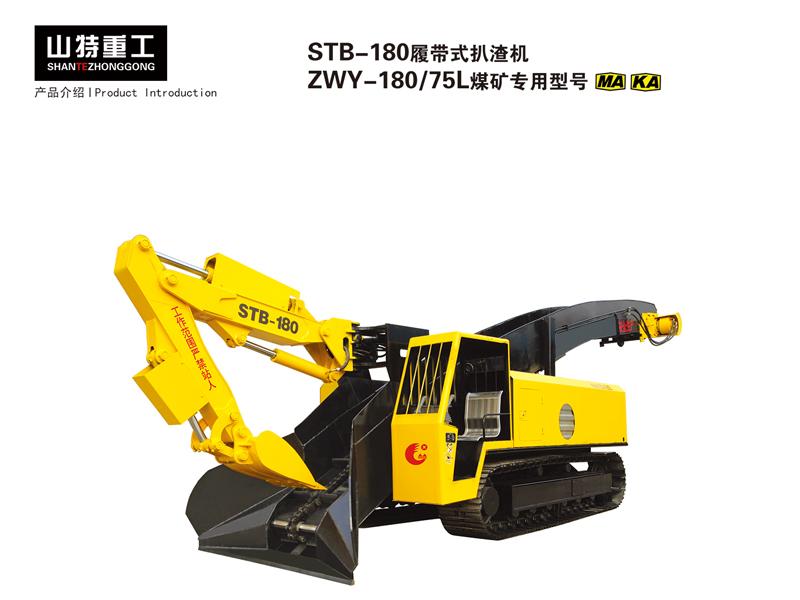 STB-180履帶式扒渣機