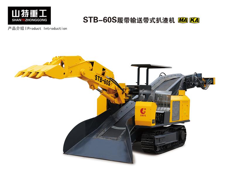 STB-60S履帶輸送帶式扒渣機