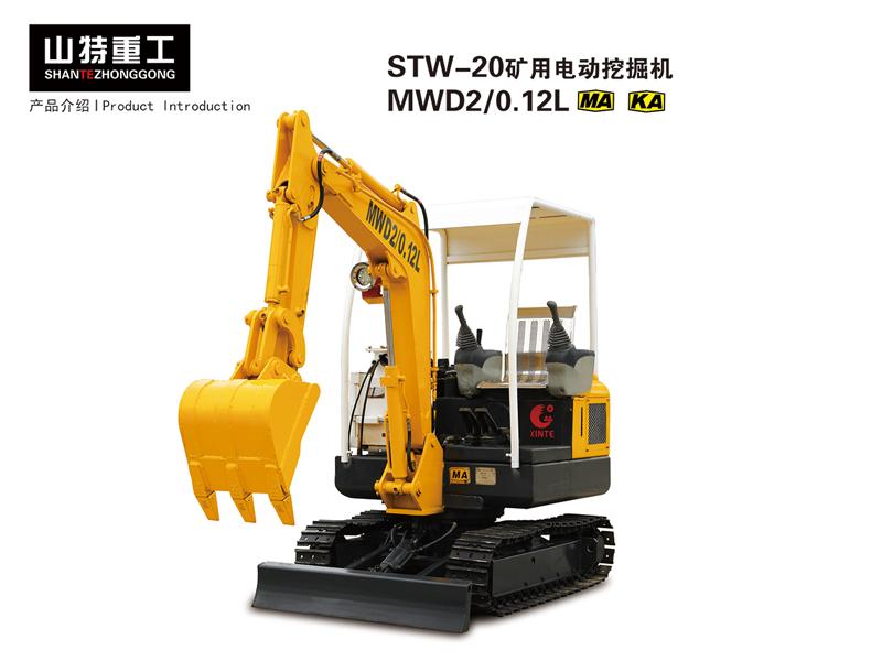 STW-20礦用電動挖掘機