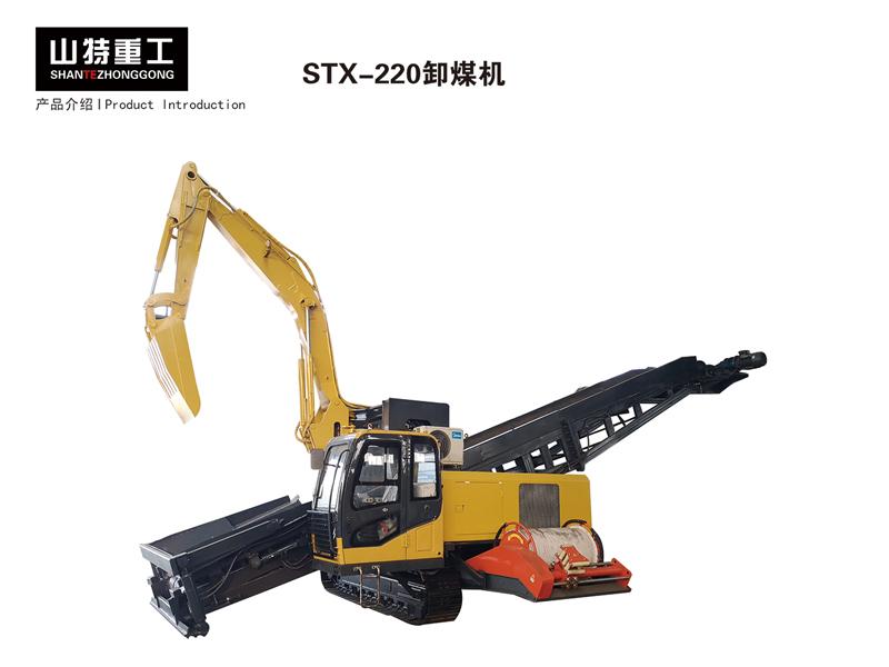 STX-220卸煤機