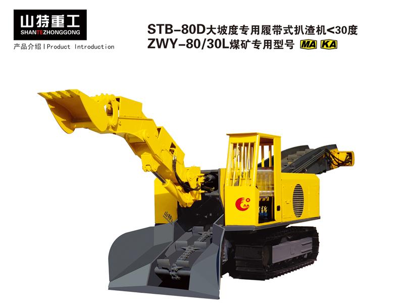 STB-80D大坡度專用履帶式扒渣機