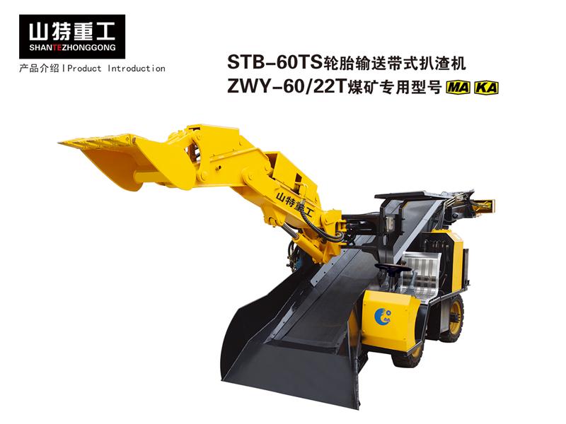 STB-60TS輪胎輸送帶式扒渣機