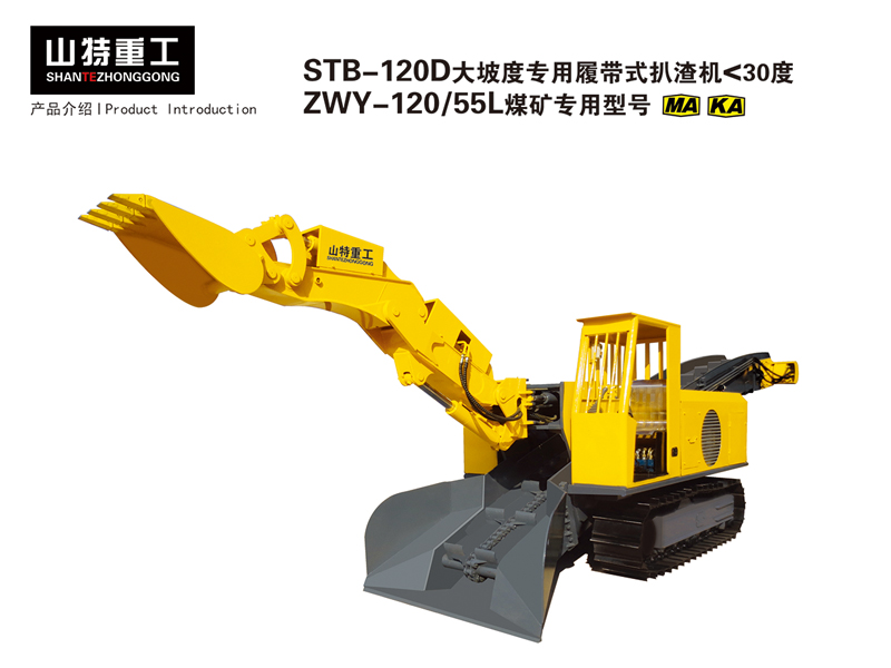 STB-120D大坡度專用履帶式扒渣機